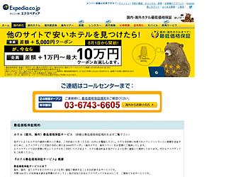 【エクスペディア】他のサイトで安いホテルを見つけたら全員に差額+5000円クーポンプレゼント