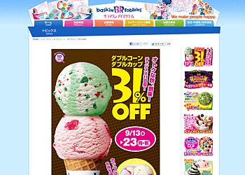 【31アイスクリーム】ダブルコーン・ダブルカップ31%OFF お一人様何コでもOK!