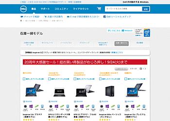 【Dell】Dellのノート/デスクトップパソコンの在庫一掃セール。最大15000円OFF