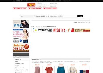 【DHC Online Shop】秋物ファッションの期間限定SALE。最大54%OFF