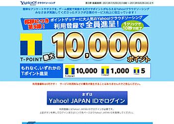 【Yahoo!クラウドソーシング】対象期間中にYahoo!クラウドソーシングの利用登録をされた方にTポイントを差し上げます。
