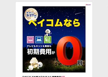 【ベイコム】テレビ・ネット・電話のベイコムサービスに新規加入で初期費用が無料!