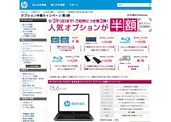 【日本HP Directplus】パソコン購入時の人気オプションが今だけ半額キャンペーン開催中!