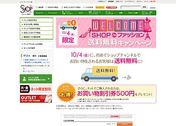 【ショップチャンネル】初めてショップチャンネルで買い物をすると送料無料!さらにお買い物割引券500円もプレゼント!