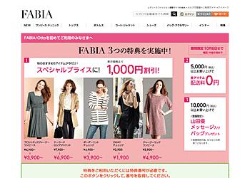 【FABIA】新規利用者に対して、一部商品の1,000円引きや、5,000円以上の購入で配送料無料などの特典。