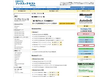 【日経BP社ブックス&テキストオンライン】「紙+電子書籍セット」で大幅割引のキャンペーン