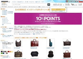 【amazon.co.jp】ポーター、ブリーフィングなどメンズバッグ人気13ブランド、10%ポイント還元キャンペーン!