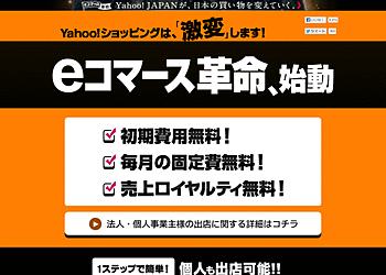 【Yahoo!ショッピング】エントリーして購入されたお客様全員に総額5000万ポイントを山分けでプレゼント!!