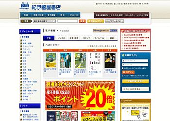 【紀伊國屋書店】読書の秋キャンペーン!電子書籍全品ポイント20倍!