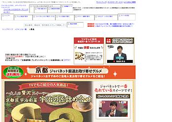 【ジャパネットたかた】京都の人気お取り寄せグルメが期間限定で送料無料!