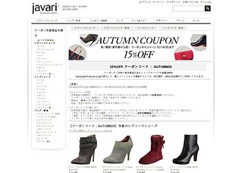【Javari.jp】[クーポンキャンペーン] クーポン利用で、新作商品を含むシューズやバッグが15%OFF!