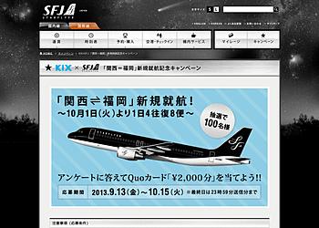 【スターフライヤー】KIX×SFJ 「関西=福岡」新規就航記念キャンペーン 抽選で100名様に「QUOカード2,000円分」をプレゼント
