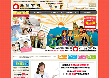 【年賀家族】今なら会員登録で500円引き クーポンプレゼント!