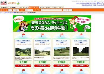 【楽天GORA】その場で無料プレー権が当たる☆参加者限定シークレットプランあり!
