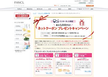 【ファンケルオンラインショップ】インターネット限定!5000円以上のご購入でネットクーポン3000円分をプレゼント!