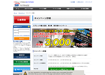 【SBI FXTRADE】スプレッド縮小記念!10万通貨以上のお取引で10名様に3000円の商品券が当たる!
