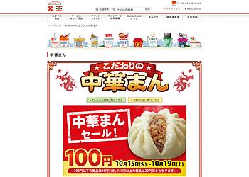 【サークルKサンクス】中華まんセール100円以下の商品は10円引き150円以上の商品は20円引きとなります。