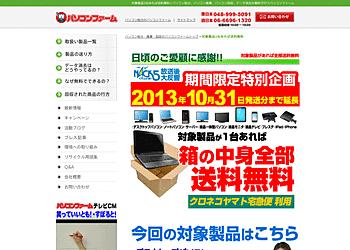 【パソコンファーム】対象製品が1台あれば、箱の中身全部送料無料キャンペーン