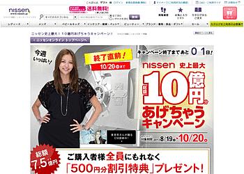 【ニッセンオンライン】史上最大総額10億円分あげちゃうキャンペーン