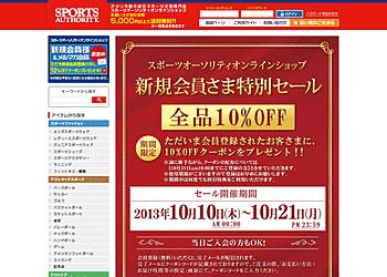 【スポーツオーソリティオンラインショップ】新規会員さま特別セール 全品10%OFF  クーポン配布はam10:00までにご登録の方