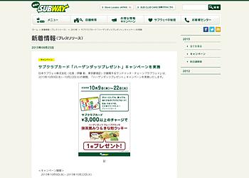 【SUBWAY】サブクラブカードに3,000円以上チャージしていただいたお客様にハ―ゲンダッツを1個プレゼント
