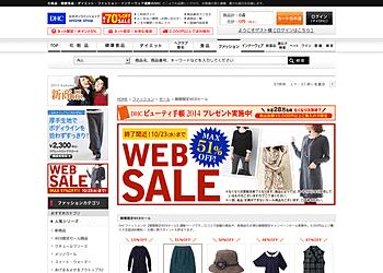 【DHC】DHCファッションの期間限定WEBセール!MAX51%OFF!