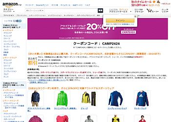 【Amazon】対象商品2点以上購入時にクーポンコード入力でアウトドア&スポーツウェア、シューズ、バッグの商品が20%OFF!