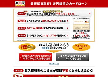 【楽天銀行カードローン】ご入会で楽天スーパーポイント1,000ポイント!さらにご利用で最大30,000ポイント!