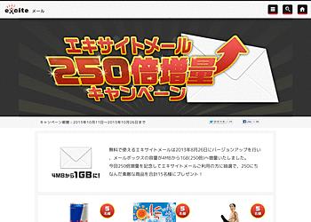【エキサイトメール】250倍増量を記念して抽選で250にちなんだ素敵な商品を合計15名様にプレゼント!
