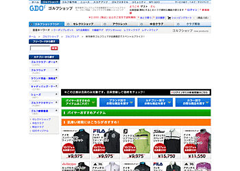 【GDOゴルフショップ】秋冬新作ゴルフウェア600商品以上が会員限定でスペシャルプライス!