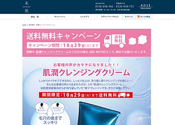 【米肌】肌潤クレンジングクリームをご注文の場合、送料400円のところ無料でお届け。