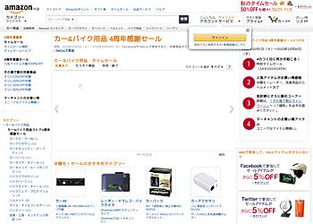 【Amazon.co.jp】カー&バイク用品 4周年感謝セール FacebookやTwitterで参加すると、対象商品がさらに5%OFFに。