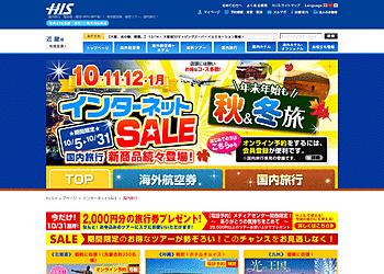【H.I.S.】10・11・12・1月 インターネットSALE 国内旅行新商品続々登場