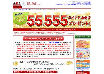 【楽天ダイニング】楽天ダイニング エントリーするだけで55,555ポイント山分け還元