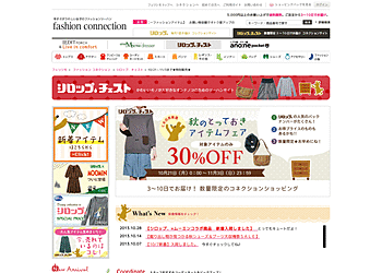 【フェリシモ】秋のとっておきアイテムフェア!シロップチェストの対象商品が今だけ30%OFF!