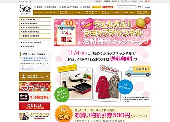 【ショップチャンネル】ウェルカムキャンペーン!11/4に初めてショップチャンネルを利用すると送料無料に!