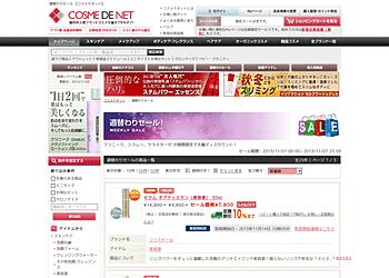 【COSME DE NET】週替わりセール!クリニーク、シスレー、ケラスターゼ が期間限定で大幅ディスカウント!