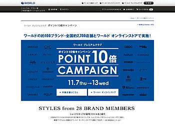 【ワールド】ワールド プレミアムクラブ ポイント10倍キャンペーン