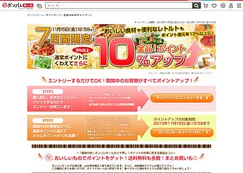 【ポンパレモール】エントリー&買い物で、全品ポイント10%アップキャンペーン