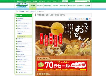 【ファミリーマート】2日間限定、つゆだくおでん・麺類が70円セール