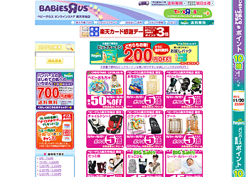 【ベビーザらス オンラインストア 楽天市場店】ベビー用品が最大30%OFFやポイント5倍のビッグセール開催中!