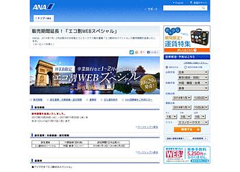 【ANA】2014年1月~2月出発分の日本発エコノミークラス割引運賃「エコ割WEBスペシャル」