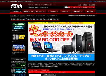 【フェイス】冬のボーナスセール!人気のゲームPCやゲーミングノートが最大50000円OFFのボーナス価格!