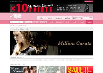 【 NET ViVi ONLINE STORE 】MillionCarats商品をご購入のお客様にお買い物ポイント10倍プレゼント!