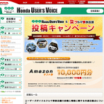 【Honda】ユーザーズボイス&クルマ家族会議の投稿をしていただいた中から抽選で10名様にアマゾンギフト券1万円分をプレゼント!
