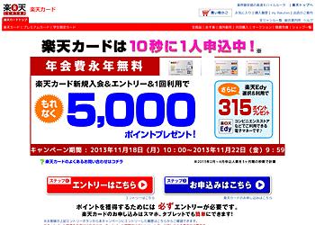 【楽天カード】新規で楽天カードを作るなら今がお得。今なら入会・エントリー・1回利用で5,000ポイントプレゼント。