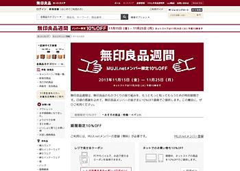 【無印良品】無印良品週間、MUJI.netメンバーは全国の無印良品店舗で10%OFF価格になります。