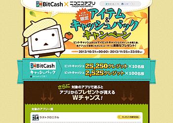 【ニコニコ動画】BitCashでニコニコポイントを購入して対象のアプリで使用すると様々なプレゼントがもらえる!