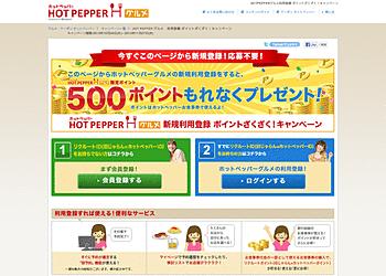 【ホットペッパー】ホットペッパーグルメの新規利用登録で500ポイントもれなくプレゼントします。