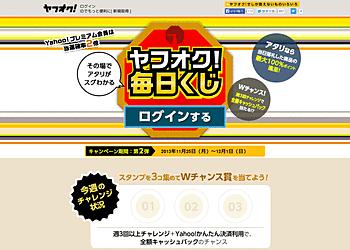 【ヤフオク!】Yahoo! JAPAN IDがあれば毎日ひける!アタリが出たら、当日中に落札した金額の3%~100%のTポイントを進呈!